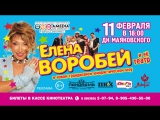 Елена Воробей - Каменск-Шахтинский