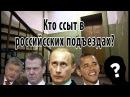 ШОК! СЕНСАЦИЯ! 18 Кто ссыт в российских подъездах? Фильм-расследование.