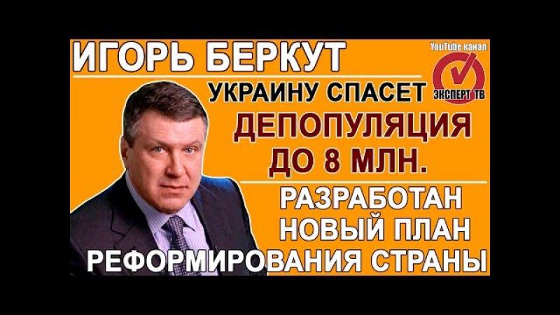 Игорь Беркут о новом плане по снижению населения Украины до 8 млн. 27.10.2016