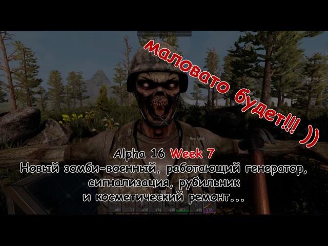 7 Days to Die Альфа 16 ► Week 7 ►Ремонт дома, человеческий генератор, новый зомби-военный