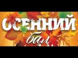 Осенний бал 2016г. Пермь