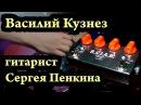 Интервью с гитаристом Сергея Пенкина владельца первого BSIAB'а