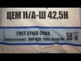 BM Маркировка цемента. Сравнение старого и нового ГОСТа