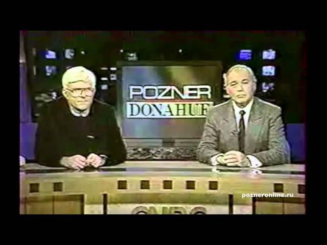 Познер и Донахью Билл Клинтон президент США (1992 г.)