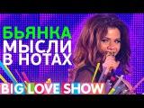Бьянка - Мысли в нотах Big Love Show 2017