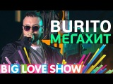 Burito - Мегахит Big Love Show 2017