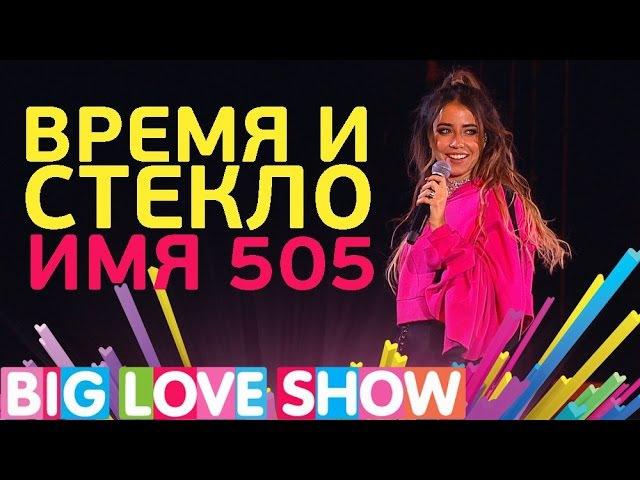 Время и Стекло Имя 505 Big Love Show 2017