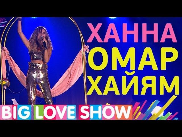 Ханна Омар Хайям Big Love Show 2017