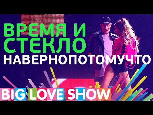 Время и Стекло Навернопотомучто Big Love Show 2017