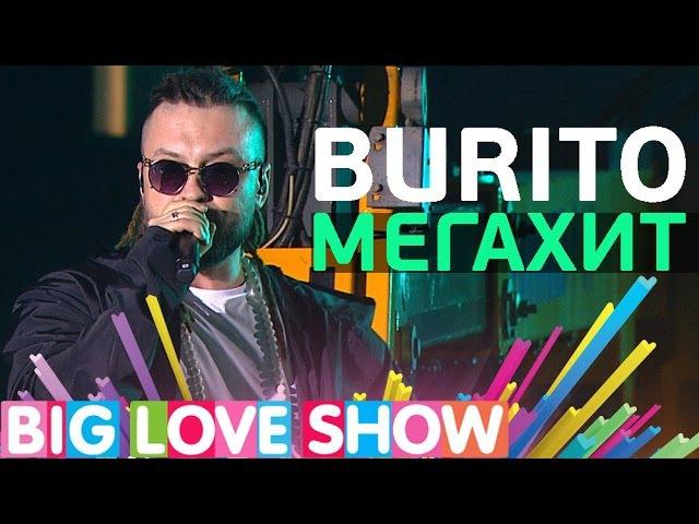 Burito - Мегахит [Big Love Show 2017]