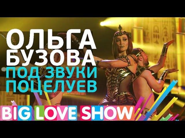 Ольга Бузова Под звуки поцелуев Big Love Show 2017