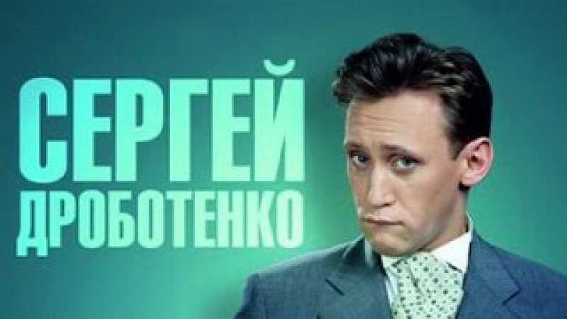 Сергей Дроботенко.Мега Сборник Лучших выступлений.