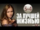 За лучшей жизнью 3-4 (сериал 2016) Мелодрамы новинки 2016 - Русские фильмы и сериалы
