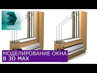 Моделирование окна в 3Ds Max | Уроки для начинающих