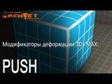 Модификаторы деформации объектов в 3D MAX 07. Модификатор PUSH