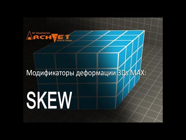 Модификаторы деформации объектов в 3D MAX 10 Модификатор SKEW