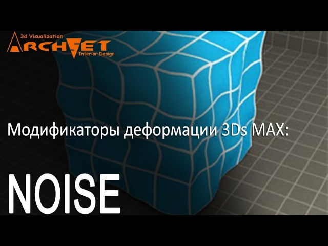 Модификатор деформации Noise в 3D MAX 06. Как работать с модификатором Noise