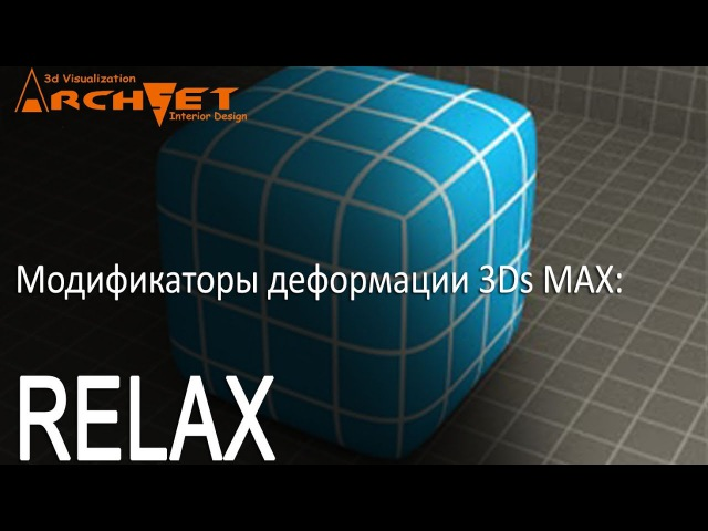 Модификаторы деформации объектов в 3D MAX 08. Модификатор RELAX