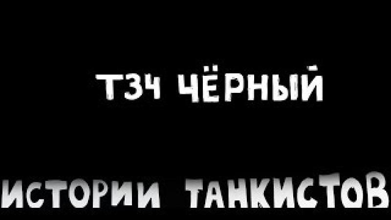 T34 Чёрный - Истории танкистов | Мультики про танки. WOT приколы и баги.