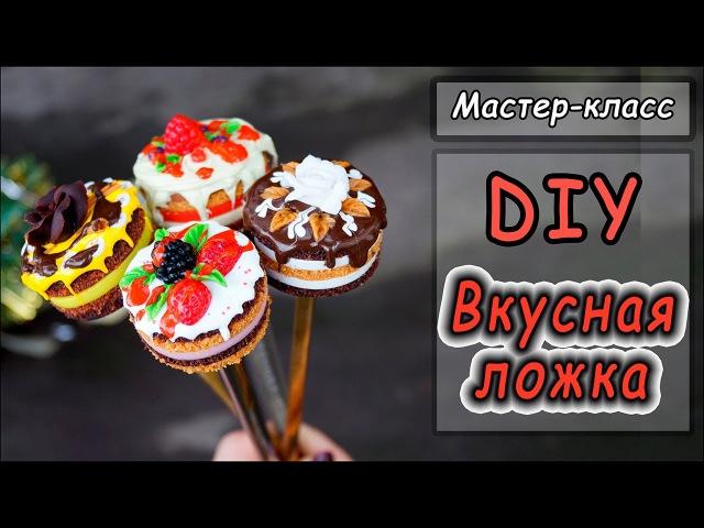 Вкусная ложка ❤ Декор ложки полимерной глиной ❤ Мастер класс ❤ Торт из пластики ❤