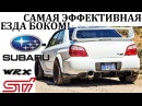 Subaru Impreza WRX STI ОЧЕНЬ ЭФФЕКТНО И ЭФФЕКТИВНО ПОСЛЕДНИЙ РАЛЛИ КАР
