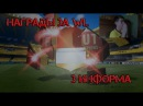 Пак Опенинг 3 золотых информа FIFA 17