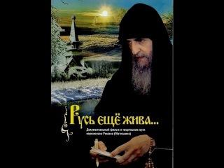 РУСЬ ЕЩЕ ЖИВА. Иеромонах Роман.