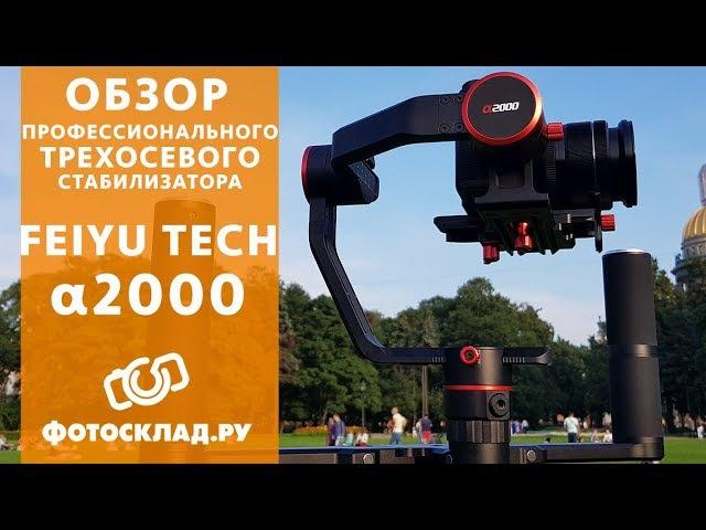 Электронный стедикам Feiyu Tech A2000 обзор от Фотосклад.ру