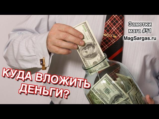 Куда Вложить Деньги Чтобы Заработать - Куда Вложить Деньги В России Инвестиции Деньги БизнесвРоссии ЖидовскаяСистема Жиды