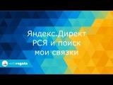 Яндекс.Директ для начинающих - связки, РСЯ и поиск