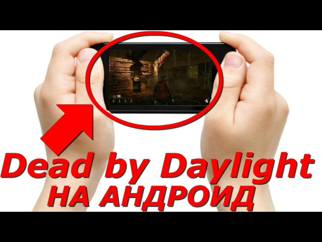 DEAD BY DAYLIGHT НА АНДРОИД | КАПКАН ОБЗОР ИГРЫ