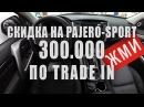 Сидка на Mitsubishi Pajero Sport 🚘 ДИНАМИКА ЛАЙФ