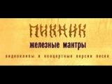 Пикник - Железные Мантры (2009)