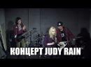 Концерт Растаманки Judy Rain