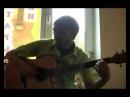 Осколки лета В.Меладзе уроки гитары в Киеве и по Скайпу