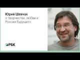 Интервью с Юрием Шевчуком