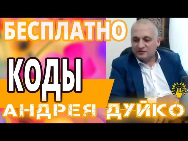 ⚜ Коды Дуйко бесплатно - от врагов и для везения ⚜ Андрей Дуйко школа Кайлас