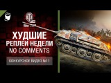 Худшие Реплеи Недели - No Comments - Конкурсное видео №4 - Этап 2 [World of Tanks]