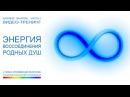 видео-тренинг ЭНЕРГИЯ ВОССОЕДИНЕНИЯ РОДНЫХ ДУШ (Андрей и Шанти Ханса)