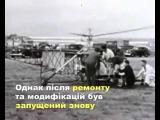 Перший політ І. Сікорського