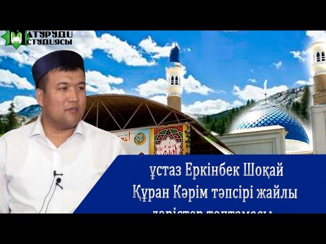 Фатиха сүресі жайлы түсінік Ұстаз Еркінбек Шоқай