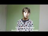 Ксюша Кветкина - выпускница центра
