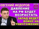 Евгений Федоров освобождение от западной оккупации - вопрос выживания народа Р ...