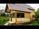 Утепление каркасного дома своими руками - Теплоизол