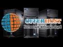 Как выбрать хостинг для сайта Хостинг Offerhost