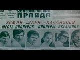 Москва-Кассиопея (1973) Фрагмент  httpswww.kinopoisk.rufilm46711