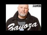 Заноза Александр Хамов