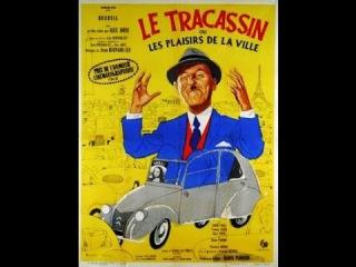 Le Tracassin ou les plaisirs de la ville 1961 Bourvil Pierrette Bruno
