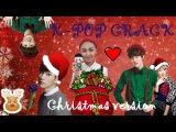 K-POP CRACK!RUS РУССКИЙ КРЭК Christmas special