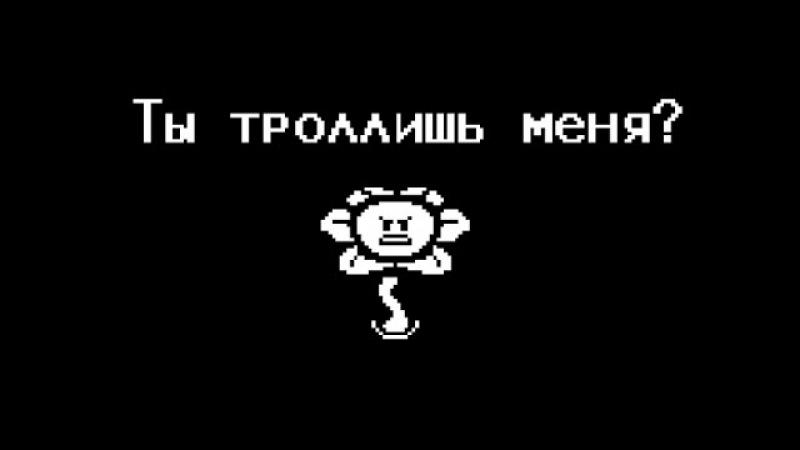 [Rus] Undertale - Все реплики Флауи (Цветика) в конце Нейтрального пути [1080p60]